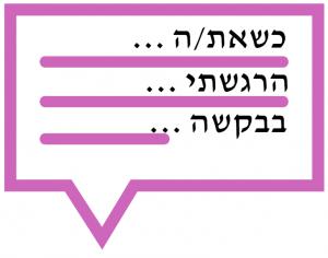 מסר האני / מסר אסרטיבי
