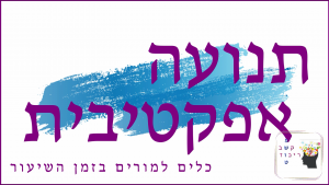 """כלים למורים - ביה""""ס איילון, תל אביב"""